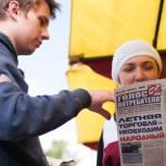 В Москве «Знак качества» и «Народный контроль» выпустили газету