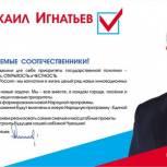 Обращение  кандидата на должность Главы Чувашии Михаила Игнатьева