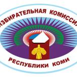 Избирательная комиссия Республики Коми признала выборы депутатов Государственного Совета Республики Коми VI созыва по единому избирательному округу и по 15 одномандатным избирательным округам состоявшимися, а результаты выборов - действительными