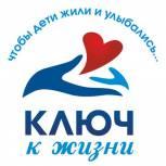 «Ключ к жизни» продолжает помогать тюменским детям