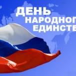 Приглашаем на праздничные мероприятия, посвященные Дню народного единства!