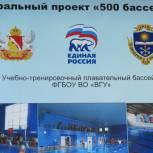 Бассейн Воронежского государственного университета введен в эксплуатацию