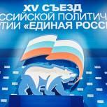 Сегодня в Москве стартует XV Съезд Партии «ЕДИНАЯ РОССИЯ»