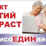 По инициативе «Единой России» для участников «Третьего возраста» пройдет общереспубликанский урок в честь 95-летия региона