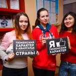 Молодежный избирательный штаб из Тюмени - в пятерке лучших по России