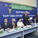 II отчетно-выборная конференция Белгородского регионального отделения ООО «Союз садоводов России»