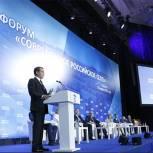 Итоги Форума войдут в предвыборную Программу «Единой России»