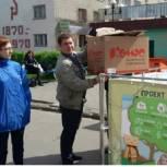 Шатурские единороссы приняли участие в акции «Сдай макулатуру – спаси дерево!»