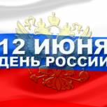 Андрей Артюхов поздравил с Днем России