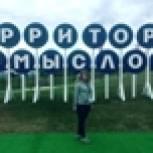 Молодежный проект «Школа грамотного потребителя» из Хабаровского края стал победителем на «Территории смыслов»