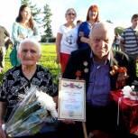 Семейные пары, прожившие вместе более полувека, чествовали в Петровске