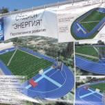 Идею балаковских общественников оборудовать специализированный стадион для занятий легкой атлетикой поддержал Вячеслав Володин