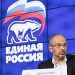 Николаев: «Единая Россия» не прекращала работу по совершенствованию законодательства