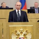 Глава государства попросил Госдуму обеспечить реализацию приоритетных проектов