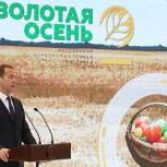 Премьер-министр России принял участие в работе выставки-форума «Золотая осень»