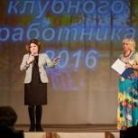В Рязани отметили День клубного работника