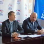 В Воскресенском районе состоялась отчетно-выборная конференция местного отделения партии «Единая Россия»