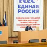 В Подольске прошла отчетно-выборная Конференция местного отделения Партии