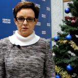 Поздравление депутата Государственной Думы Российской Федерации Ольги Савастьяновой с Новыми годом и Рождеством