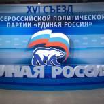 Завершился первый день работы XVI Съезда партии «Единая Россия»