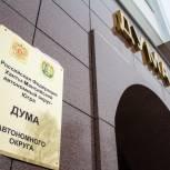 В ходе шестого заседания Думы Югры рассмотрен отчёт о результатах деятельности Правительства автономного округа за 2016 год
