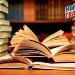 Молодогвардейцы собирают книги для сельских библиотек Рязанской области