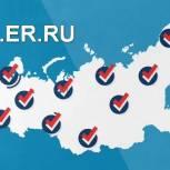 «Единая Россия» запускает обновлённый сайт предварительного голосования