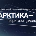 НАО принимает участие в форуме «Арктика - территория диалога»