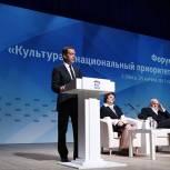 Стенограмма выступления Дмитрия Медведева на форуме «Единой России» в Омске