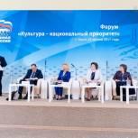 Алтайские партийцы приняли участие в Форуме «Культура – национальный приоритет»