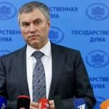 Володин: У тех, кто хочет мирной России, кандидат в президенты только один