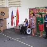 В Серпухове состоялось мероприятие клуба «Равные возможности»
