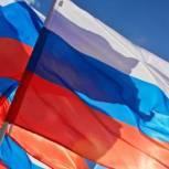 Поздравление от Ирины Евтушенко с Днем российского флага