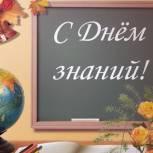 Поздравление с Днем знаний от Ирины Евтушенко