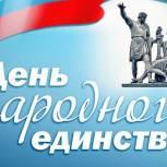 Поздравление Губернатора Калужской области Артамонова А.Д. с Днем народного единства