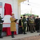 В Рыбном открыли мемориальную доску