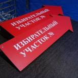 Выборы главы Гдовского района проходят 12 ноября