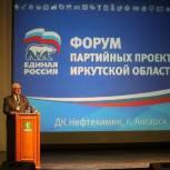 В Ангарске провели областной Форум партийных проектов