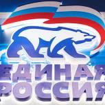 «Единая Россия» отмечает 16-летие со дня своего основания
