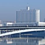 Кабмин РФ распределил между регионами 2,7 млрд рублей на развитие дорог