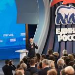 XVII Съезд поддержал выдвижение Владимира Путина на выборах Президента
