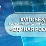XVII Съезд «Единой России»