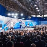 Стенограмма пленарного заседания XVII Съезда «Единой России»