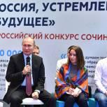 Путин обозначил ключевую роль семьи в воспитании личности ребенка
