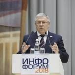 Валеев: Информационная инфраструктура РФ – гарантия безопасности государства