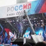 «Россия в моем сердце» объединила москвичей и гостей столицы на Васильевском спуске