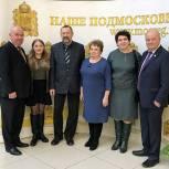 Делегация Воскресенского района присутствовала на обращении губернатора Подмосковья к жителям