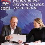 В Ульяновске председатель Молодежного правительства подала документы для участия в ПГ
