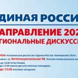 Межмуниципальные дискуссии «Единая Россия. Направление 2026» проходят в Республике Коми