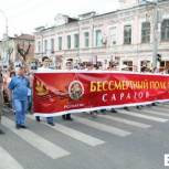 «Бессмертный полк» в Саратове объединил 110 тысяч человек